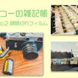 期限切れフィルムってどんな感じ?Kodak ProFotoXLを使ってみた ★つっつーの雑記帳No.2
