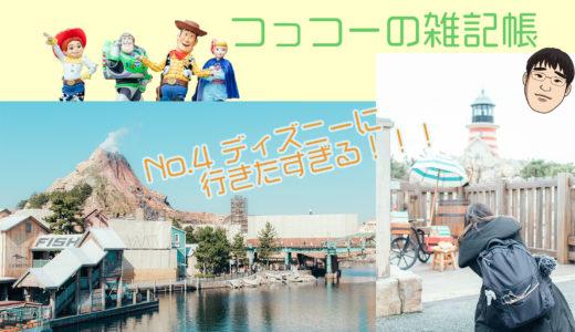 ディズニーに行きたいいいいい!!! つっつーの雑記帳 No.4