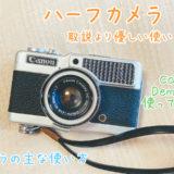 ハーフカメラの使い方 初心者でもわかりやすく! Canon Demi S(キヤノン デミ)の使い方①