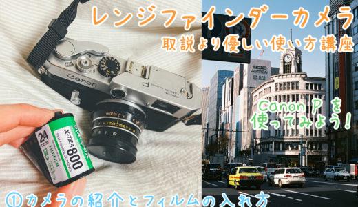 【Canon Pの使い方】初心者にもおすすめ! レンジファインダーカメラを使ってみよう♪