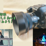 作例たくさん! SIGMA 30mm F1.4 Artのいいところいまいちなところ フルサイズで使える!?