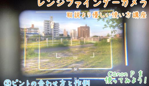 【Canon Pの使い方】レンジファインダーカメラを使ってみよう♪②レンジファインダーの見方と作例