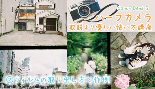ハーフカメラの使い方と作例 Canon Demi S(キヤノン デミ)の使い方②