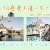 ISO感度を選べる⁉ ナチュラ1600の面白さ