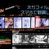 スマホでネガフィルムが鑑賞・データ化できる NEGAVIEW PROを使ってみよう!