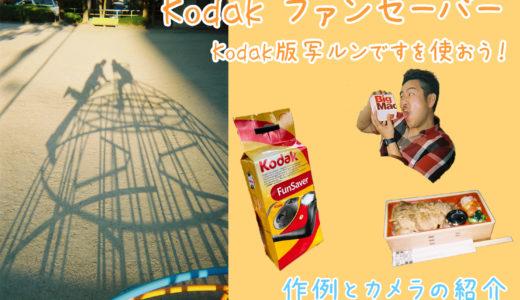 Kodak版写ルンです!「ファンセーバー」の作例とお気に入りの点