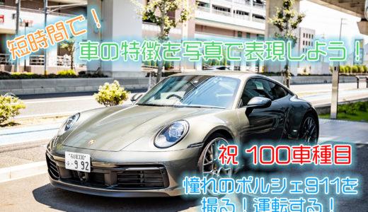スマホも活躍!短時間で【車の特徴】を写真で表現してみよう! ~憧れの911を撮る乗る体験するの巻~