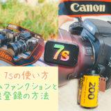 【覚書】 Canon EOS 7sのカスタムファンクション一覧と視線入力の使い方