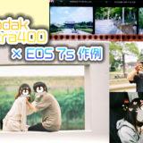 Kodak Portra 400 × EOS 7s で撮る!ポートレート・風景他作例集♪ 1本売りしてるお店も紹介!