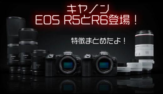 【発表!キヤノン新機種】 EOS R5とR6の特徴と値段をまとめたよ!ほしい! 800mmの超望遠単焦点レンズ!?