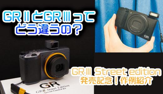 【新登場】カッコイイGRⅢ Street Edition発売!GRⅡってまだ戦える?  最強コンデジ RICOH GRⅡとGRⅢの紹介