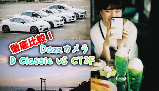 人気アプリDazzカメラの二大無料カメラ、 D ClassicとCT2Fを徹底比較してみた!