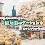 おしゃれな美味しいパン屋さん 「緑と風のダーシェンカ 幸田本店」とおいしそうに撮る方法