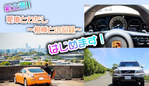 【新企画】愛車とわたし~相棒との記録~はじまります!