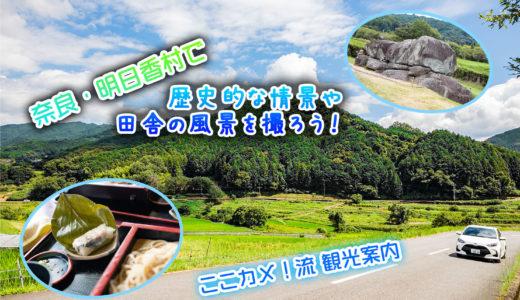 日本が生まれた場所「明日香村」で棚田や歴史的な飛鳥時代の写真を撮ろう! ここカメ!流観光地紹介