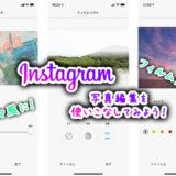 Instagramの写真編集を使って【誰でも簡単】エモい写真にしよう!① インスタの加工編集機能の使いこなし方篇