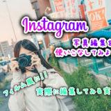Instagramの写真編集を使って【誰でも簡単】エモい写真にしよう!② 実際に編集してみよう〜実践編!