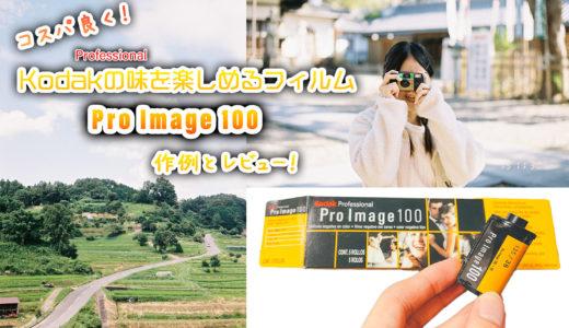 コスパ抜群でKodakの味を楽しめるフィルム ProImage100×EOS 7s 作例とレビュー!! 一本から購入も!