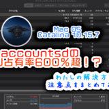 【これで解決!】Macが熱い!Mac OS Catalina 10.15.7でaccountsdがCPU占有率を600%を超えた!?