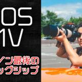 【機材紹介】キヤノン、最後のフィルムフラッグシップ【EOS 1V HS】