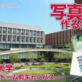 ようこそ!名城大学 ドーム前写真部(仮称)を作ろうの会特設ページへ!