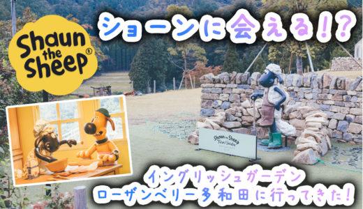 ひつじのショーンに会える!?ライトアップも綺麗なローザンベリー多和田に行ってきました!