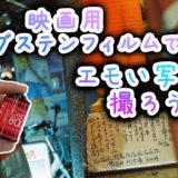 映画用 タングステンフィルムでエモい写真を撮ろう!Cinestill 800T作例紹介!