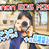 【Canon EOS M200】 初心者・スマホからのレベルアップにおすすめミラーレスカメラを徹底紹介!