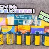 【Kodakに聞いてみた!】2021年 Kodakフィルム値上げ!?いつからどのくらい値上げするの?
