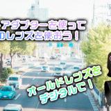 マウントアダプターを使って「キヤノンのカメラ」に「ニコン」のレンズを付けてみよう!