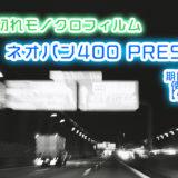 【作例紹介】期限切れのモノクロフィルム! Fuji NEOPAN 400 PRESTO 使ってみた!