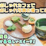 おしゃれカフェでおしゃれ写真を撮ってみよう! 〜日本茶喫茶「茶縁」で美味しいお茶をいただこう!〜