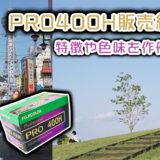 【悲報】富士フイルム PRO400H 販売終了! フィルムの特徴・色味の作例・販売店の紹介!