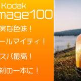 【作例紹介】つっつー大絶賛のフィルム Kodak ProImage100 を使ってみた!