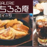 美味しいスイーツとコンサートが楽しめる!豊橋市三ノ輪町の「CAFE&GALERIE ちろる庵」に行ってきた!