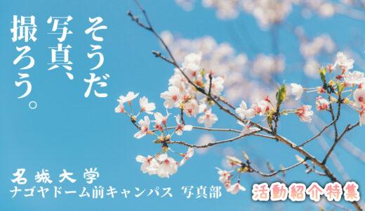 【活動紹介】名城大学 ナゴヤドーム前キャンパス写真部「Freude」