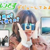 「写ルンです」デビューをしてみよう!現像にかかる費用とエモい写真の撮り方!