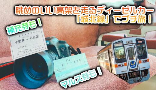 名古屋市内を眺めのいい高架で結ぶディーゼルカー「城北線」でプチ旅!補充券も♪