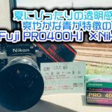 【作例】夏にぴったりの透明感と爽やかな青が特徴の 「Fuji PRO400H」×Nikon F2